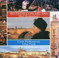 熊本マリ リボル・ペシェック指揮 チェコ・フィルハーモニー管弦楽団 / ジルヴェスター・コンサート 1993
