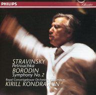 キリル・コンドラシン(指揮) 王立アムステルダム・コンセルトヘボウ管弦楽団 / ストラヴィンスキー:ペトルーシュカ、ボロディン:交響曲第2番