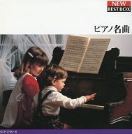 オムニバス / ピアノ名曲