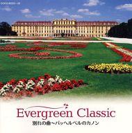 Evergreen Classic 1 別れの曲~パッヘルベルのカノン