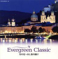 Evergreen Classic 5 月の光~あし笛の踊り