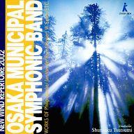 堤俊作指揮 大阪市音楽団 / ニュー・ウィンド・レパートリー 2002