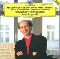 アナトール・ウゴルスキ(ピアノ) / ムソルグスキー:展覧会の絵 ストラヴィンスキー:ペトルーシュカ