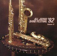 オムニバス / 日本の吹奏楽'92 VOL.12