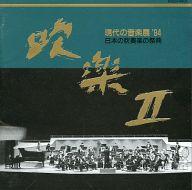現代の音楽展'94 日本の吹奏楽の祭典 吹楽 II
