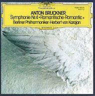 ヘルベルト・フォン・カラヤン(指揮) ベルリン・フィルハーモニー管弦楽団 / ブルックナー:交響曲第4番「ロマンティック」原典版