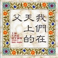 小坂直輝(ピアノ) / IN THE HYMN vol.3