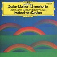 ヘルベルト・フォン・カラヤン指揮 ベルリン・フィルハーモニー管弦楽団 / マーラー:交響曲第4番