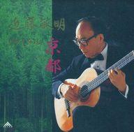 近藤敏明(ギター) / リサイタル 京都