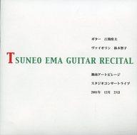 江間常夫(ギター) 鈴木智子(ヴァイオリン) / 江間常夫 ギターリサイタル 湘南アートビレッジ