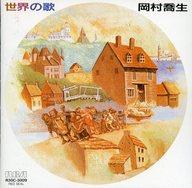 岡村喬生(バス) / 世界の歌