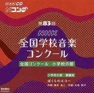 オムニバス / 第83回(平成28年度)NHK全国学校音楽コンクール 全国コンクール 小学校の部