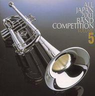 オムニバス / 全日本吹奏楽2001 Vol.5