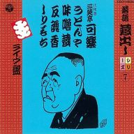 三笑亭可楽        /落語蔵出しシリーズ7