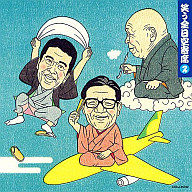 五代目 柳家小さん、橘家圓 / 笑う全日空寄席2