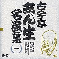 ランクB) 古今亭志ん生名演集1