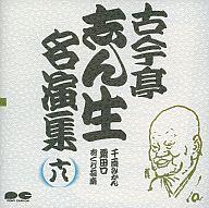 ランクB) 古今亭志ん生 / 古今亭志ん生名演集(十八)