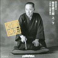 三遊亭圓生 / 圓生百席(50) 六代目 三遊亭圓生「梅若禮三郎(上)(下)」