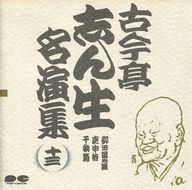 古今亭志ん生 / 古今亭志ん生名演集(十三)