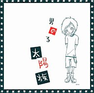 太陽族 / 男の子