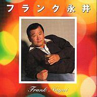 GOOD PRICE/<GOODPRICE>フランク永井2