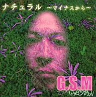 G.S.M aka にゅらりひょん / ナチュラル~マイナスから~