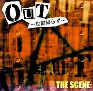 SCENE         / OUT~世間知らず~