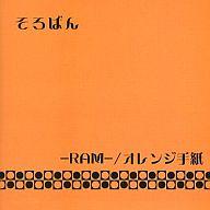 そろばん / -RAM-、オレンジ手紙[初回限定版]