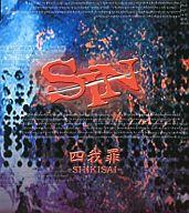 SIN / 四我罪-SHIKISAI-