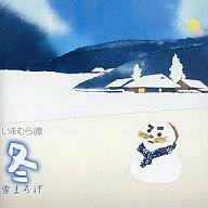 いまむら瞭 / 冬雪まろげ いまむら瞭miniアルバム 四季シリーズ 第1弾