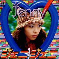 ジェニジェニ/Jenny