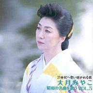 大月みやこ / ~21世紀へ歌い継がれる歌~大月みやこ 昭和の名曲を歌うVol.5(廃盤)