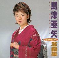 島津亜矢 / 島津亜矢2001年全曲集(廃盤)