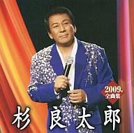 杉良太郎/杉良太郎 2009年全曲集