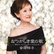 安田祥子 / なつかしき愛の歌~歌のホームパーティーへようこそ~