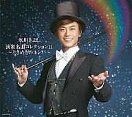 氷川きよし / 演歌名曲コレクション11