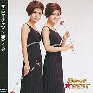 ザ・ピーナッツ / Best☆BEST ザ・ピーナッツ 恋のフーガ