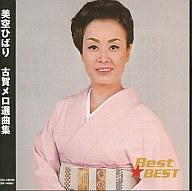 美空ひばり / BEST☆BEST 美空ひばり~古賀メロ選曲集