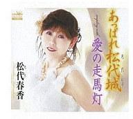 松代春香 / あっぱれ松代城