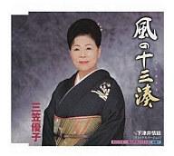 三笠優子 / 風の十三湊
