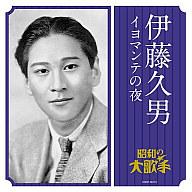 伊藤久男 / イヨマンテの夜