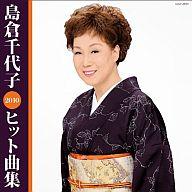 島倉千代子/島倉千代子ヒット曲集2010
