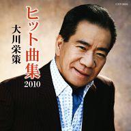 大川栄策/大川栄策ヒット曲集2010