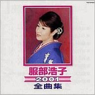 服部浩子/2001全曲集