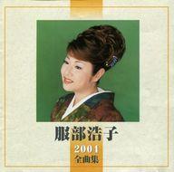 服部浩子 / 2004全曲集