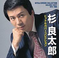 杉良太郎/GOLDEN☆BEST 杉良太郎 1975-1990 ヒット&カバーコレクション