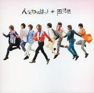 風男塾 / 人生わははっ![DVD付初回限定盤A]