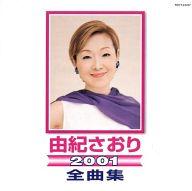 由紀さおり / 由紀さおり 全曲集2001
