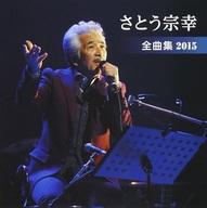 さとう宗幸 / さとう宗幸 全曲集 2015
