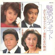 オムニバス / 魅惑のデュエット ふたりのラブソング -銀座の恋の物語